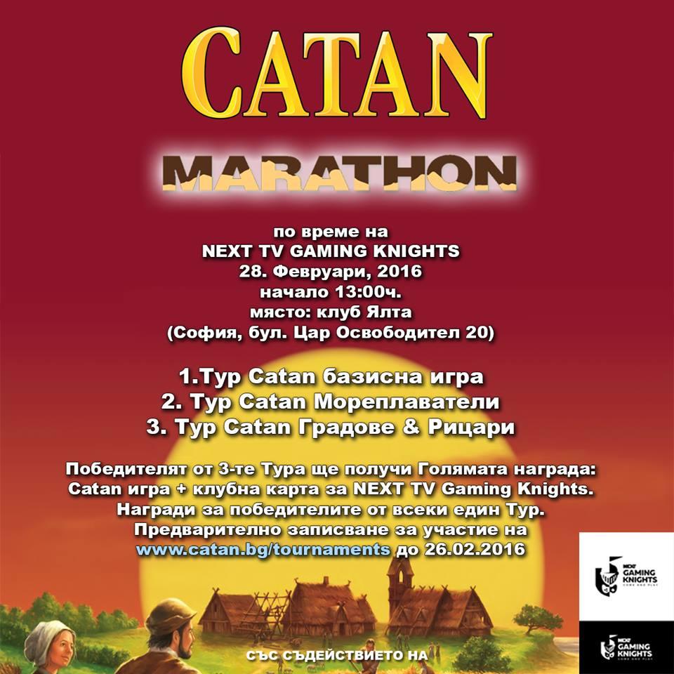 CATAN Marathon 28.02.2016