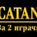 CATAN – за 2 играчи